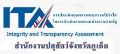ITA การประเมินคุณธรรมความและความโปร่งใสในการดำเนินงานของหน่วยงานภาครัฐ